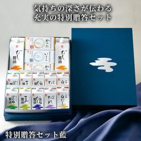 特別贈答セット 藍 包装済み商品