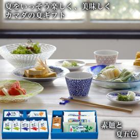 素麺と夏五色