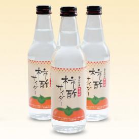 甲子柿【柿酢サイダー】