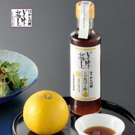 とび魚ぽん酢 (化学調味料無添加)