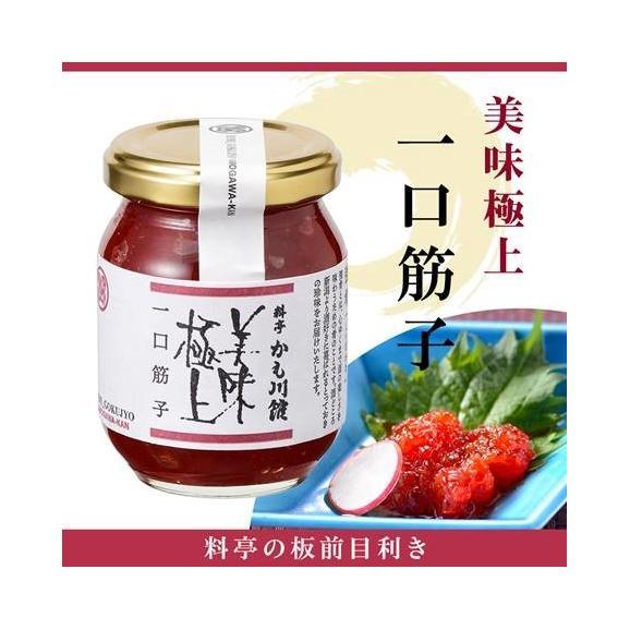 【美味極上】料亭の味 一口筋子01