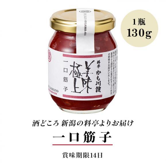 【美味極上】料亭の味 一口筋子03