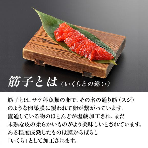 【美味極上】料亭の味 一口筋子04