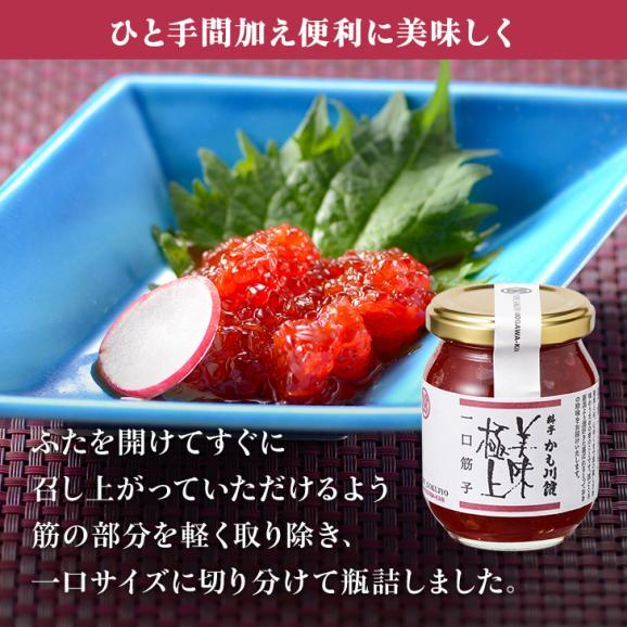 【美味極上】料亭の味 一口筋子05