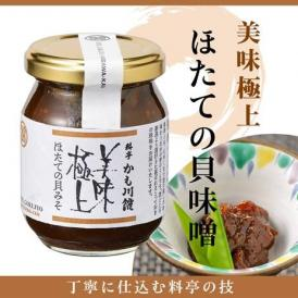 【美味極上】料亭の味 ほたての貝味噌