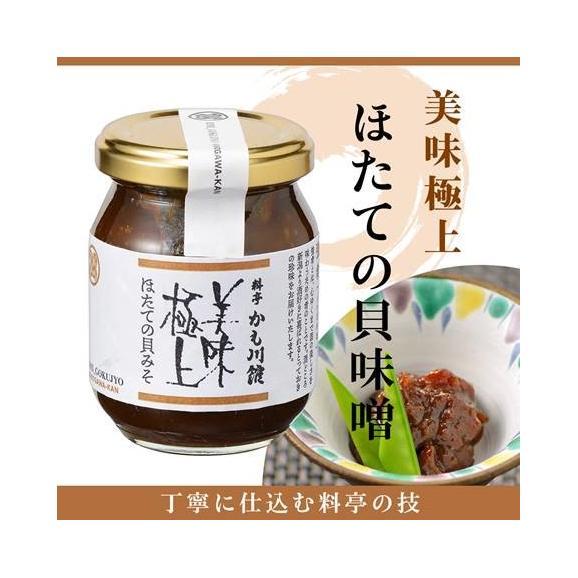 【美味極上】料亭の味 ほたての貝味噌01