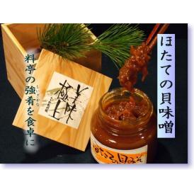【美味極上】ほたての貝味噌 大ビン■1本 料亭の味