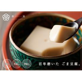 胡麻煉羹【ごまれんかん】(6個入り)
