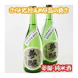 【送料込】夢醸 純米酒 白山の水で育ちました【地域名産ギフト】【お中元・ご贈答に】