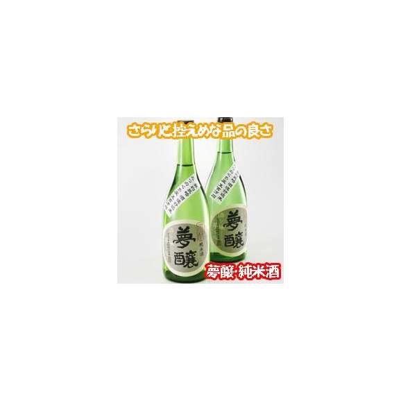 【送料込】夢醸 純米酒 白山の水で育ちました【地域名産ギフト】【お中元・ご贈答に】01