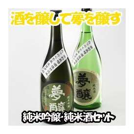 【送料込】夢醸 純米吟醸・純米酒【地域名産ギフト】【お中元・ご贈答に】