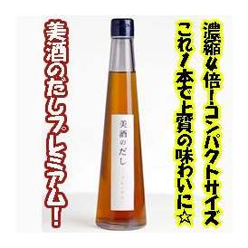 【送料込】美酒のだしプレミアム(2本セット)【地域名産ギフト】【ご当地グルメ】【お中元・ご贈答に】