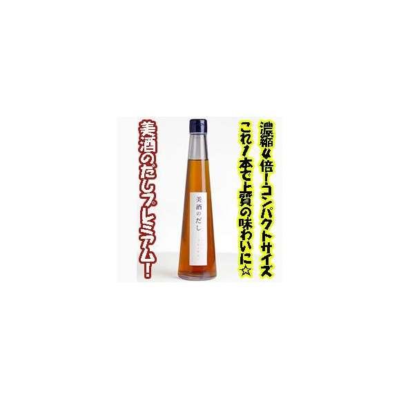 【送料込】美酒のだしプレミアム(2本セット)【地域名産ギフト】【ご当地グルメ】【お中元・ご贈答に】01