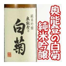 【送料込】「奥能登の白菊」純米吟醸【地域名産ギフト】【ご当地グルメ】【お中元・ご贈答に】
