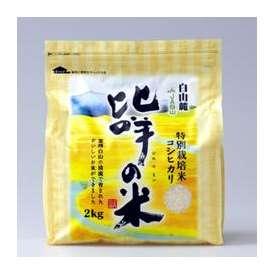 【送料込】特別栽培米コシヒカリ ひめの米・精米2kg 【地域名産ギフト】【ご当地グルメ】【お中元・ご贈答に】