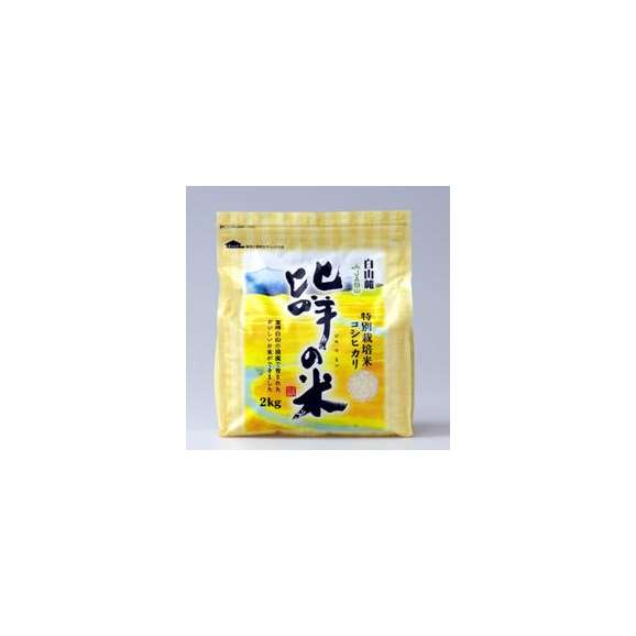 【送料込】特別栽培米コシヒカリ ひめの米・精米2kg 【地域名産ギフト】【ご当地グルメ】【お中元・ご贈答に】01