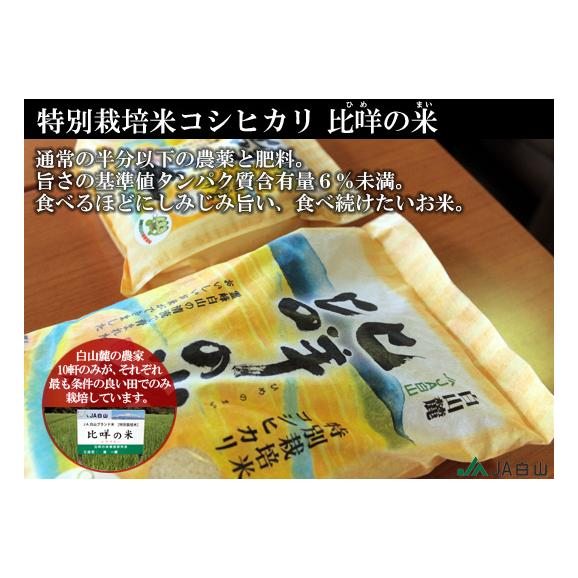 【送料込】特別栽培米コシヒカリ ひめの米・精米2kg 【地域名産ギフト】【ご当地グルメ】【お中元・ご贈答に】02