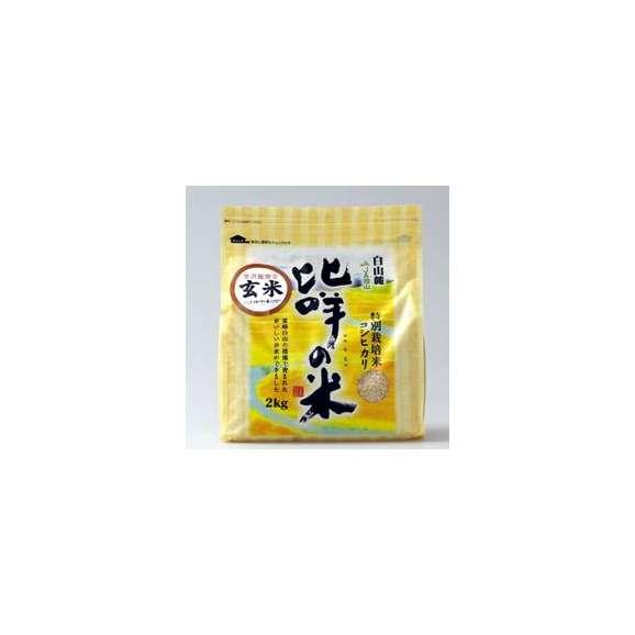 【送料込】特別栽培米コシヒカリ ひめの米・玄米2kg 【地域名産ギフト】【ご当地グルメ】【お中元・ご贈答に】01