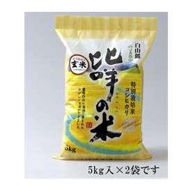 【送料込】特別栽培米コシヒカリ ひめの米・玄米5kg×2 【地域名産ギフト】【ご当地グルメ】【お中元・ご贈答に】