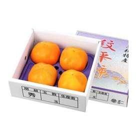 【送料込】紋平柿(2Lサイズ・4玉入り)【地域名産ギフト】【ご当地グルメ】【お中元・ご贈答に】
