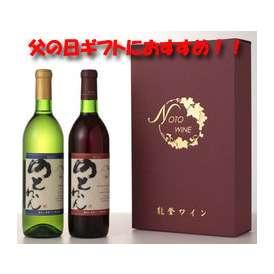 【送料込】能登ワイン【のと・白赤】ギフトセット