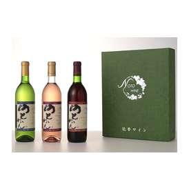 【送料込】能登ワイン【のと・白ロゼ赤】ギフトセット
