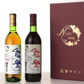 【送料込】能登ワイン【能登・白赤】ギフトセット