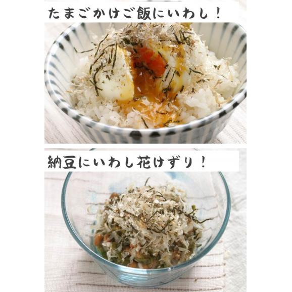 いわし削り(いわし削り節)【60g × 5袋】02