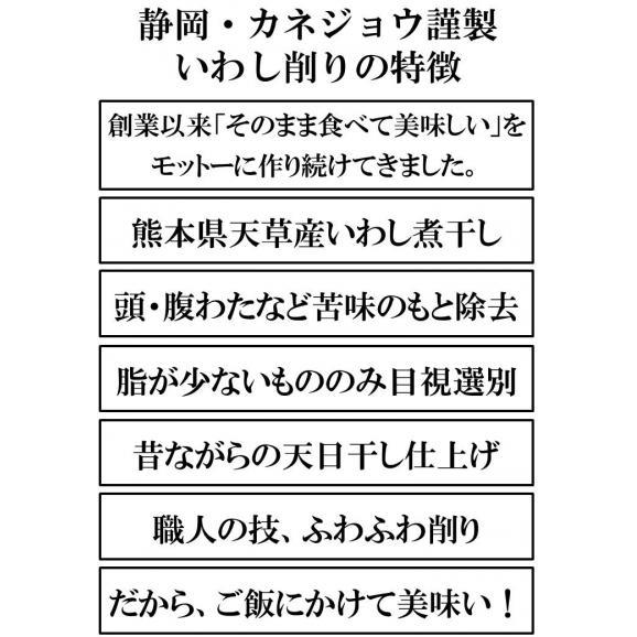 【送料無料】いわし削り(いわし削り節)【60g × 5袋】04