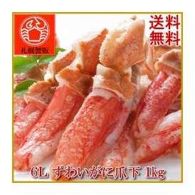 【送料無料】 6L ズワイガニ 爪下棒肉 1kg かに/蟹/ずわい/ズワイ/ポーション/かにしゃぶ/カニ鍋/焼きガニ/カニステーキ/グルメ/取り寄せ/ギフト