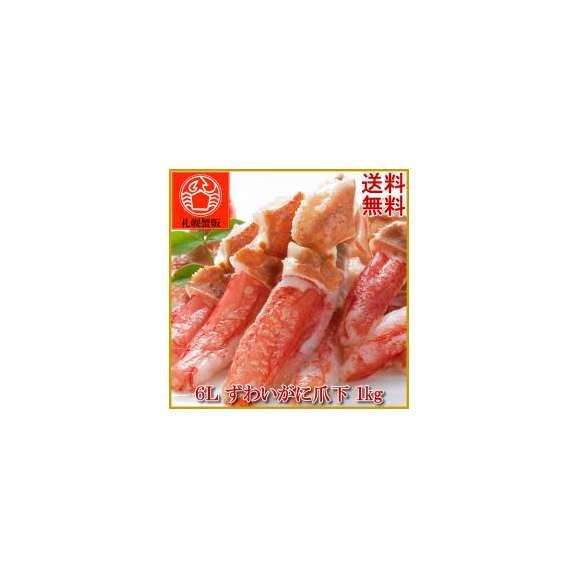 【送料無料】6Lズワイガニ爪下棒肉1kgかに/蟹/ずわい/ズワイ/ポーション/かにしゃぶ/カニ鍋/焼きガニ/カニステーキ/グルメ/取り寄せ/ギフト