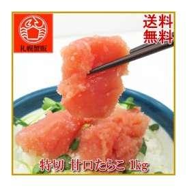 【送料無料】 北海道加工 甘口たらこ 1kg お取り寄せ/グルメ/ご飯のおとも/訳あり/切れ子/北海道
