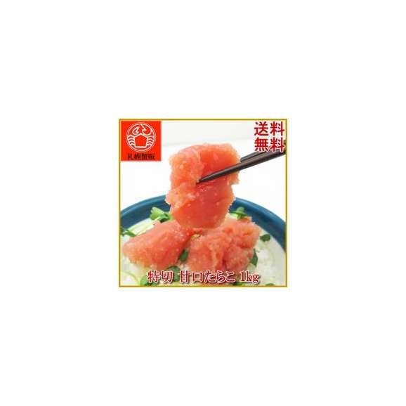 【送料無料】 北海道加工 甘口たらこ 1kg お取り寄せ/グルメ/ご飯のおとも/訳あり/切れ子/北海道01