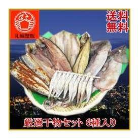 【送料無料】 厳選 干物セット ほっけ/シマホッケ/ししゃも/いか/一夜干し/秋刀魚/サンマ/さば/お土産