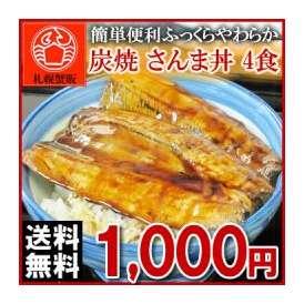 【ネコポス/送料無料】 炭焼さんま丼 2人前x2 ご家庭で簡単調理/保存料未使用/北海道産/ポッキリ/コミコミ