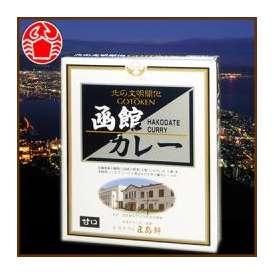 【送料別】 五島軒 函館カレー (甘口)  北海道 函館 お取り寄せ お土産