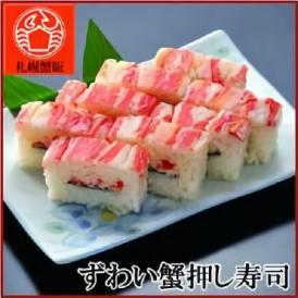 【組み合わせ自由!カニ寿司を3本以上購入で送料無料】 ※同一送り先に限ります 蟹工船 ずわい蟹 押し寿司