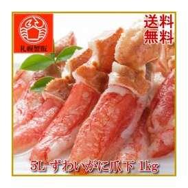 【送料無料】 5Lずわいがに爪下棒肉 1kg カニしゃぶ、カニ鍋、天ぷら、バター焼き!