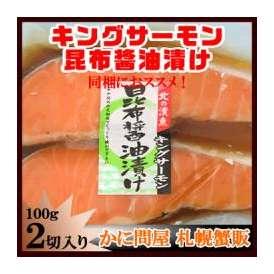 【送料別】キングサーモン 昆布醤油漬け