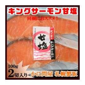 【送料別】キングサーモン甘塩