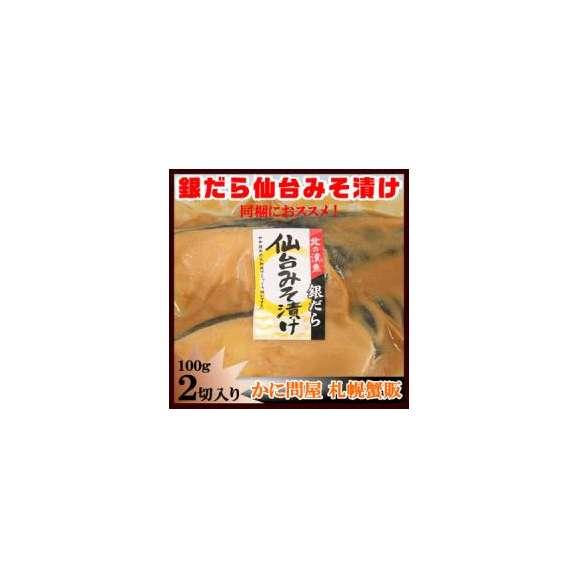 【送料別】 銀だら仙台味噌漬け01