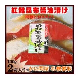 【送料別】 紅鮭昆布醤油漬け
