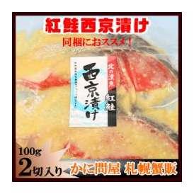 【送料別】 紅鮭西京漬け