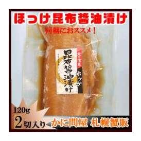 【送料別】 ホッケ昆布醤油漬け