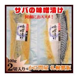 【送料別】サバの味噌漬け