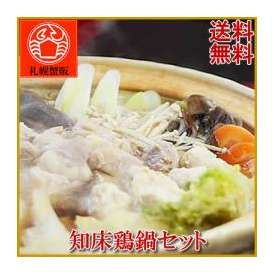 【送料無料】 北海道 知床鶏鍋セット 北海道/北海道直送/取り寄せ/グルメ