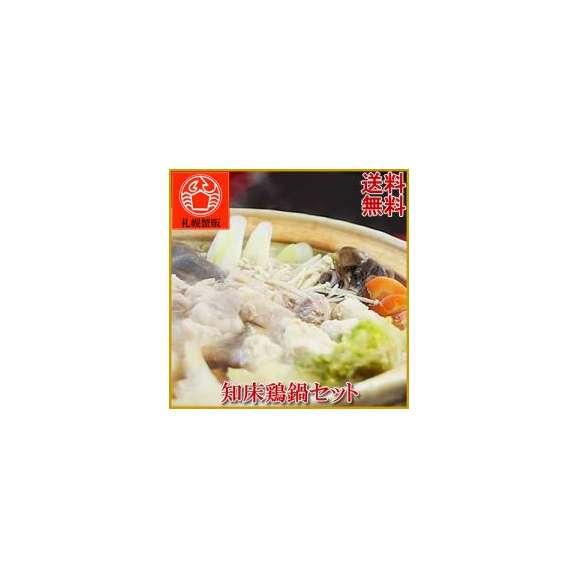 【送料無料】北海道知床鶏鍋セット北海道/北海道直送/取り寄せ/グルメ