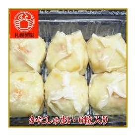 【送料別】 北海道から通販でお取り寄せ!蟹食い処「蟹工船」 カニしゅうまい 6粒入り
