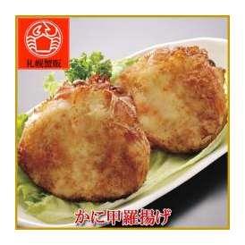 【送料別】 蟹食い処 蟹工船 カニ甲羅揚げ カニ/かに/蟹