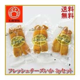 【送料無料】 フレッシュチーズいか 100g×3pセット/お取り寄せ/珍味/グルメ/いか/チーズ